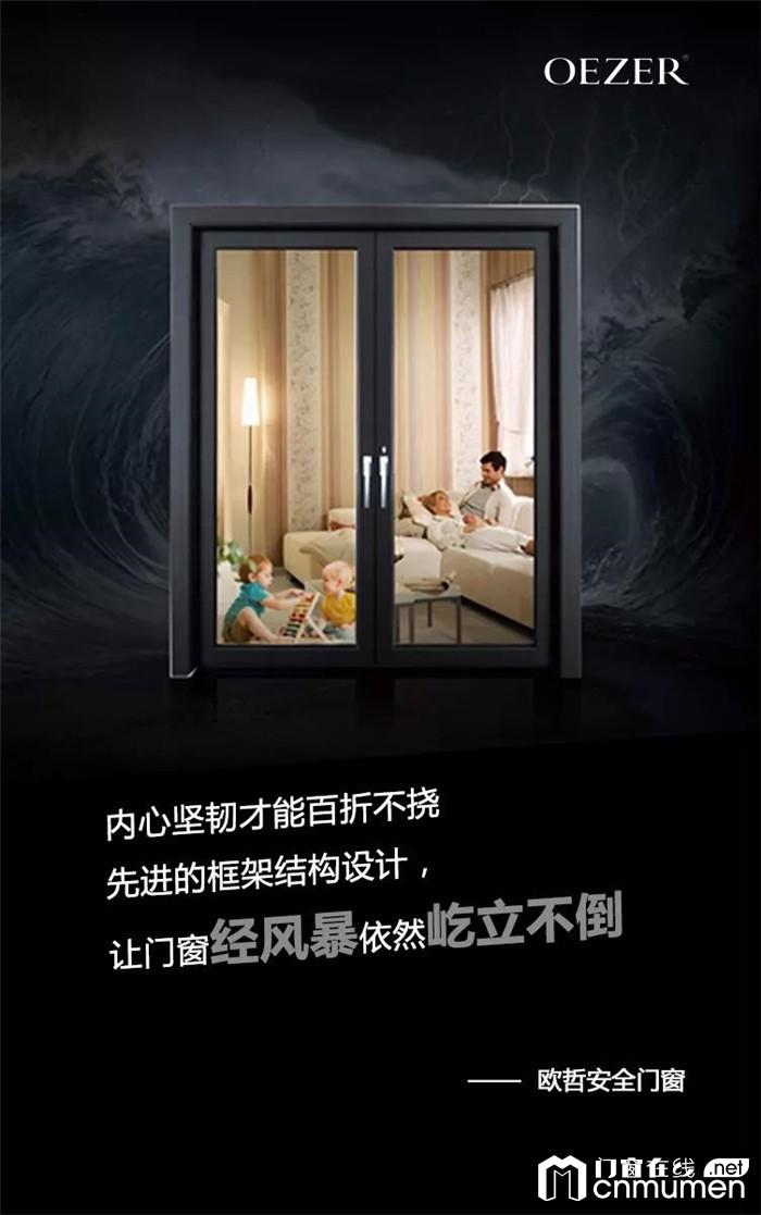 优质的门窗 品质的生活,欧哲带给您