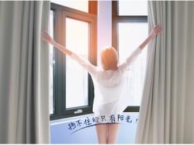 安贝格门窗推拉门系列装修图片