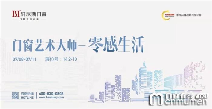 广州建博盛会在即,轩尼斯开创绿色环保系统门窗新纪元!