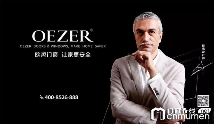 广州展会预告:好的产品会说话,欧哲门窗等你来!