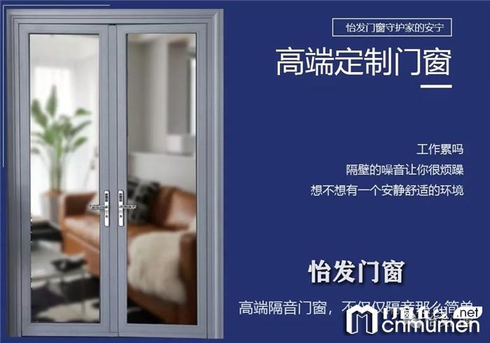 高端舒适之家,从这扇怡发门窗开启!