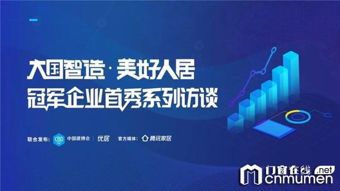 访谈皇派门窗董事长朱福庆,聚焦设计与科技 开启行业新赛道