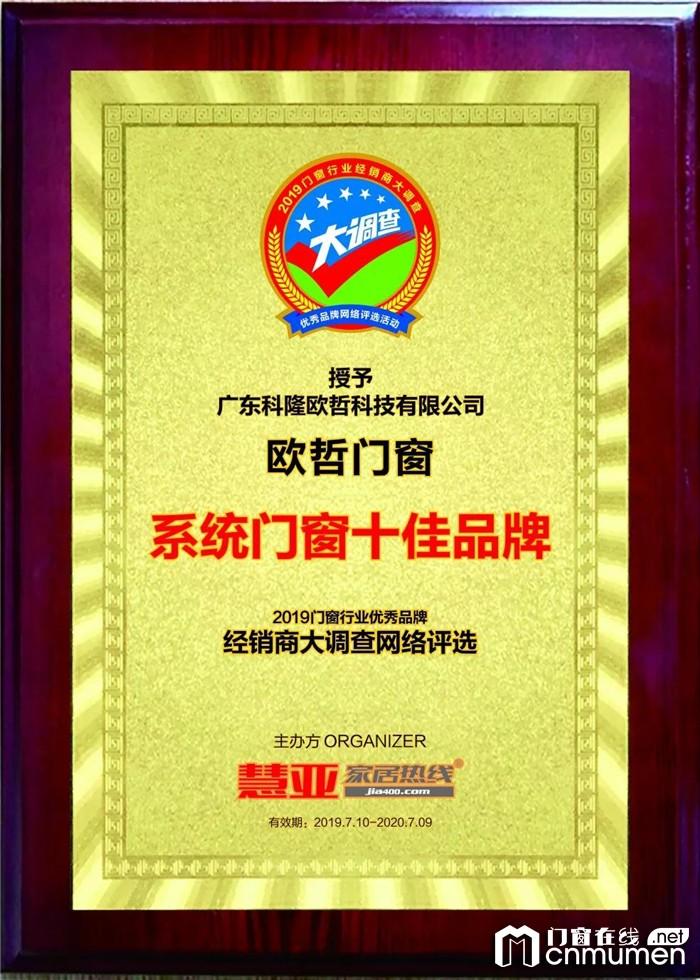 广州建博会完美落幕,欧哲门窗再攀荣誉新高峰!
