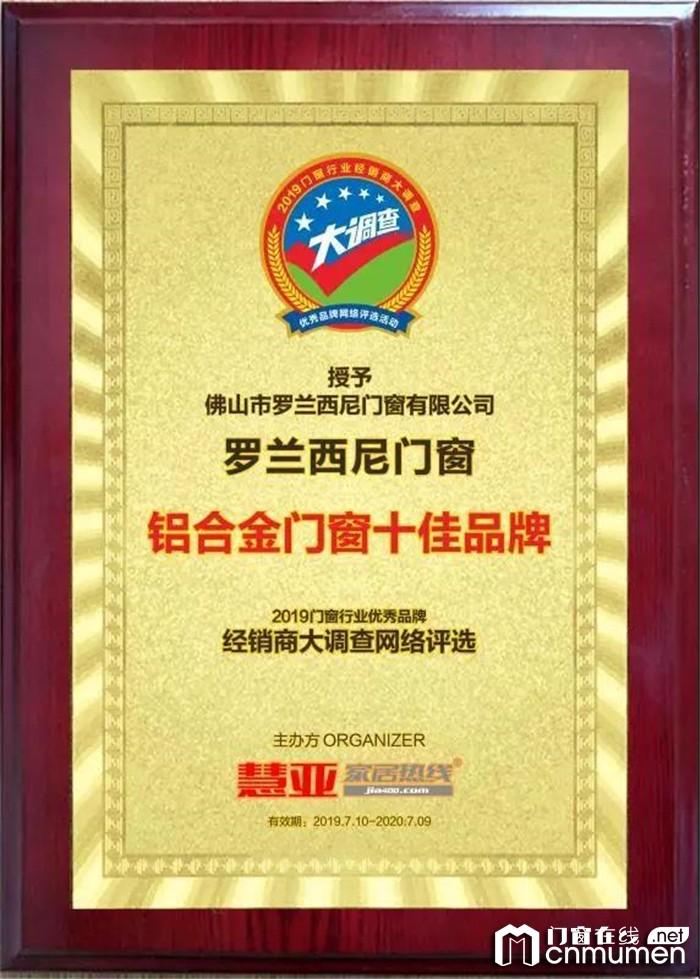 广州建博会圆满落幕,罗兰西尼再获十佳品牌称号!
