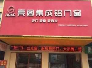 亮阁铝门窗湖南岳阳专卖店