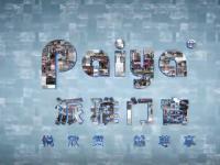 派雅门窗品牌宣传高铁广告十城联动,震撼全国