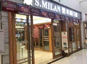 圣米兰门窗贵州贵阳专卖店
