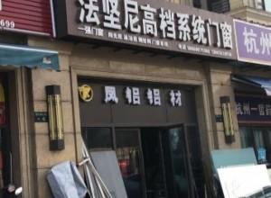 法坚尼门窗浙江杭州专卖店