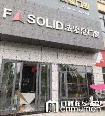 法坚尼门窗湖北荆州专卖店