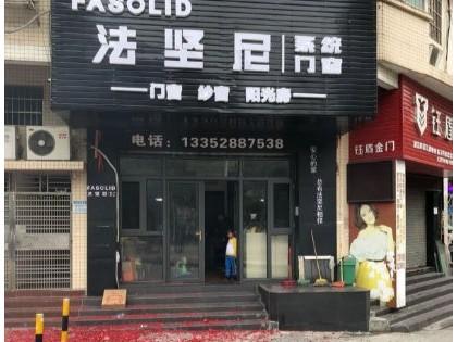 法坚尼门窗广东广州专卖店