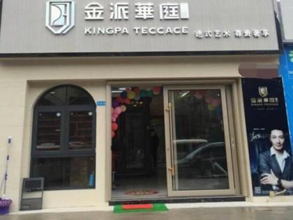 金派华庭门窗贵州黄平专卖店