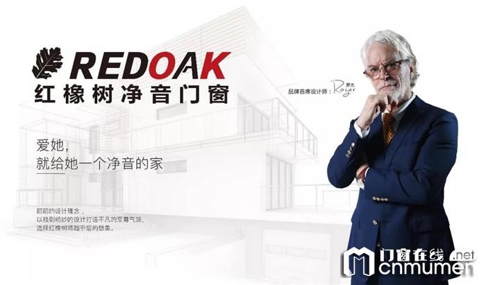 湖南湘乡许总成功加盟红橡树门窗!携手书写更辉煌的篇章!