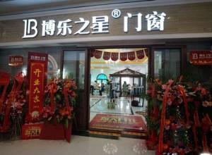 博乐之星门窗上海专卖店