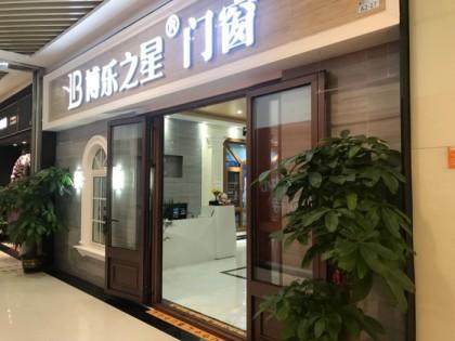 博乐之星门窗上海松江专卖店
