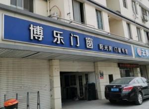 博乐门窗江苏无锡专卖店