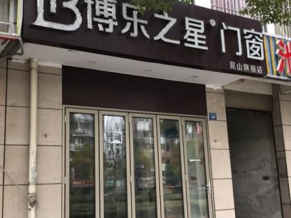博乐之星门窗江苏苏州昆山专卖店