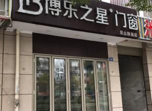博乐之星门窗江苏苏州昆山专卖店 (32播放)