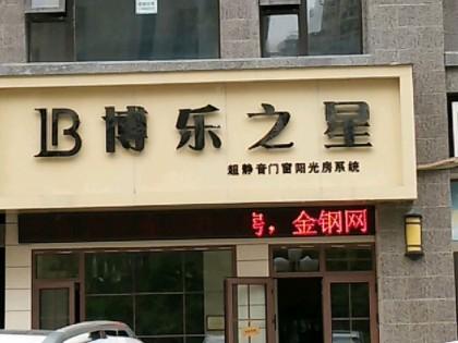 博乐之星门窗安徽蚌埠专卖店