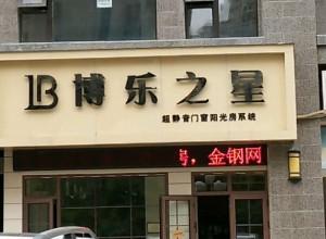 博乐之星门窗安徽蚌埠专卖店 (39播放)