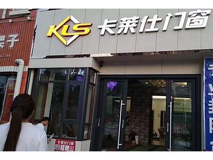 卡莱仕门窗贵州贵阳专卖店