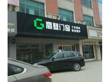 高登门窗广东东莞专卖店