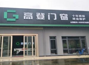 高登门窗广东珠海专卖店
