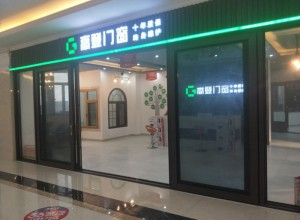 高登门窗安徽芜湖专卖店