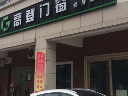 高登门窗福建泉州晋江专卖店