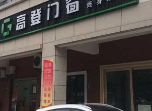 高登门窗福建泉州晋江专卖店 (130播放)