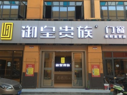 御皇贵族门窗湖南衡阳专卖店