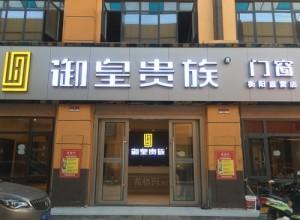 御皇贵族门窗湖南衡阳专卖店 (3播放)