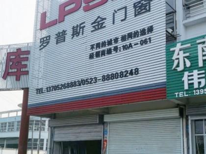 罗普斯金门窗江苏泰州姜堰专卖店