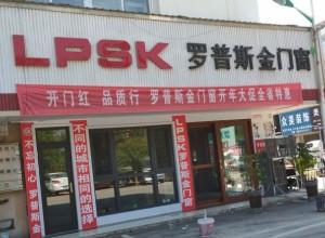 罗普斯金门窗安徽亳州蒙城专卖店
