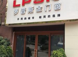 罗普斯金门窗贵州贵阳专卖店 (155播放)
