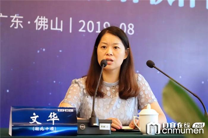 亿合门窗第四届战略合作伙伴代表会议,为公司明年更好的发展奠定基础