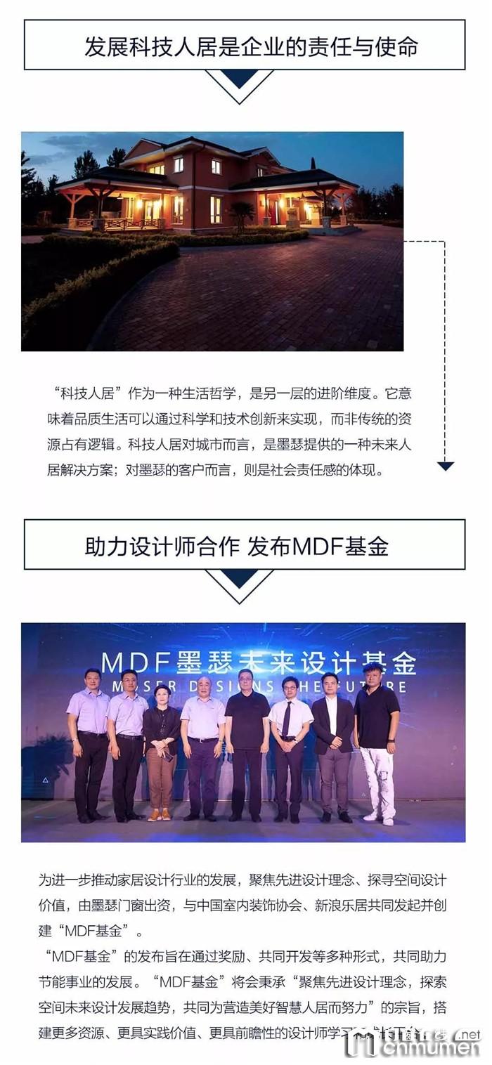 """墨瑟门窗举办""""遇见·科技人居-暨MDF基金发布会"""",助力节能事业的发展"""
