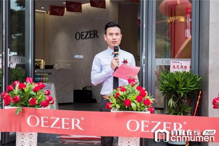 欧哲门窗福安旗舰店开业,为当地消费者提供高品质的产品和服务