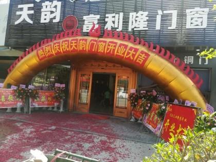 富利隆门窗广东汕尾陆丰专卖店
