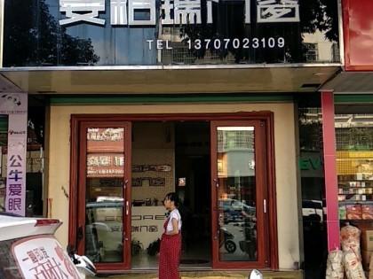安柏瑞门窗江西赣州信丰专卖店