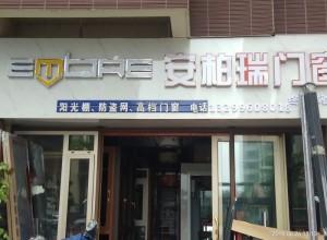 安柏瑞门窗广西柳州专卖店