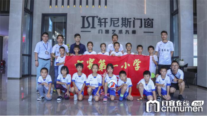 佛山市官窑第一小学青少年足球队参观轩尼斯,共同见证品牌的发展