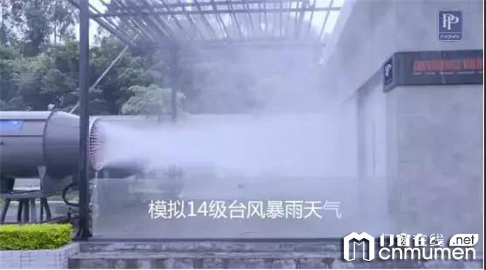 9月秋台风不好惹?皇派门窗为温暖的家保驾护航