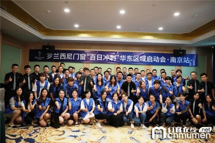 罗兰西尼华东区1-8月总结暨十一活动启动会,提升终端门店的核心竞争力!