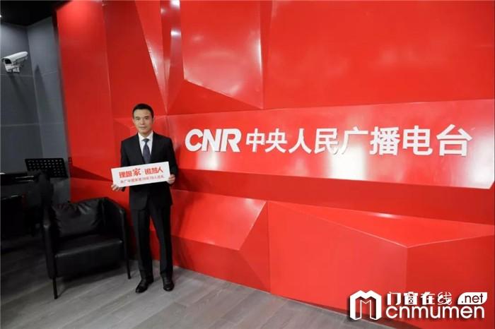 百利玛入选央广中国家居70年70人巡礼首批企业,见证着祖国的发展变化