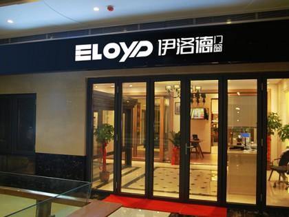 伊洛德门窗广东广州加盟店