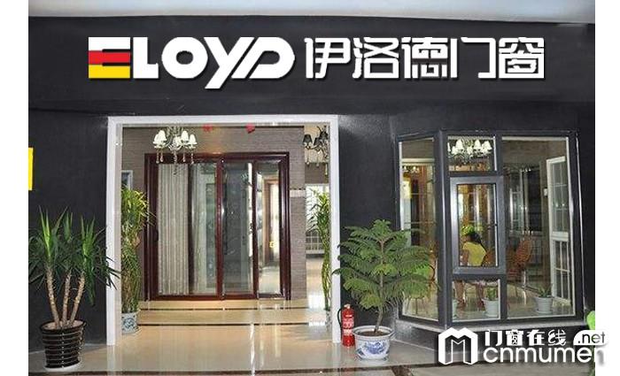 伊洛德门窗广西柳州专卖店