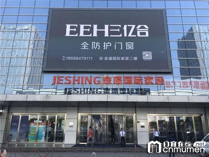 探访亿合门窗湖北武汉经销商杨凯,坚持做好服务成就事业再发展