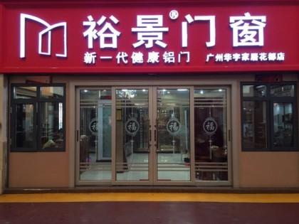 裕景门窗广东广州花都专卖店