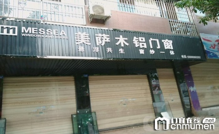 美萨木铝门窗四川眉山专卖店