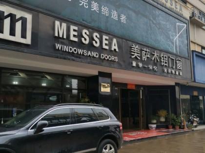 美萨木铝门窗浙江金华东阳专卖店